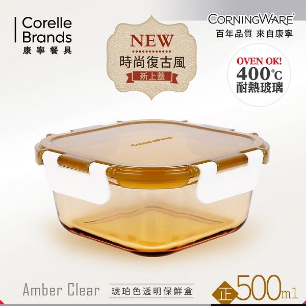 【美國康寧CORNINGWARE】正方型500ml透明保鮮盒