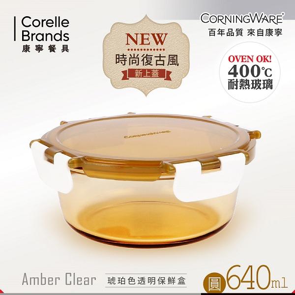 【美國康寧CORNINGWARE】圓型640ml透明保鮮盒