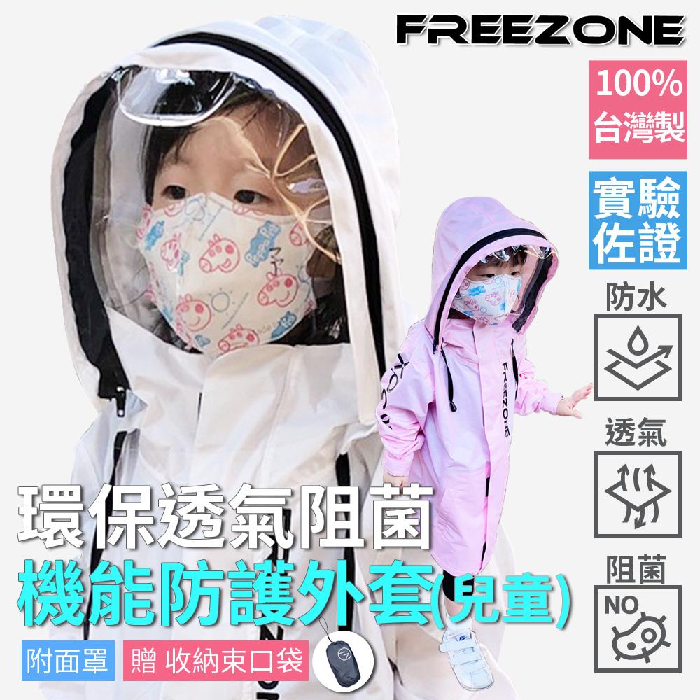 【FREEZONE】機能防疫阻菌 兒童防護外套 防護衣-可拆式面罩(5色可選)(透氣防水/防飛沫/無毒)