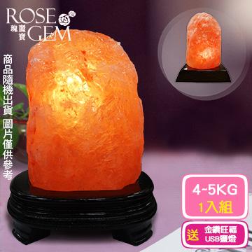 【瑰麗寶】《買就送USB鹽燈》精選玫瑰寶石鹽燈超值2入組_買4-5KG送金鑽旺福USB鹽燈