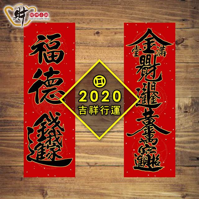 財神小舖【MEGZ-2020-11】 吉祥行運-必貼(二款)《含開光》