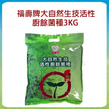 福壽大自然生技活性廚餘菌種3KG原裝包