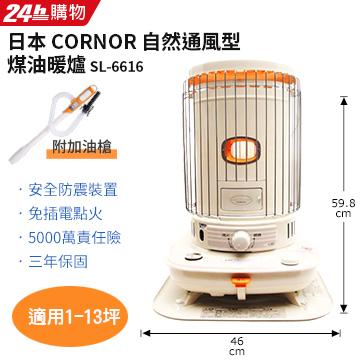 CORONA SL-6616 煤油暖爐
