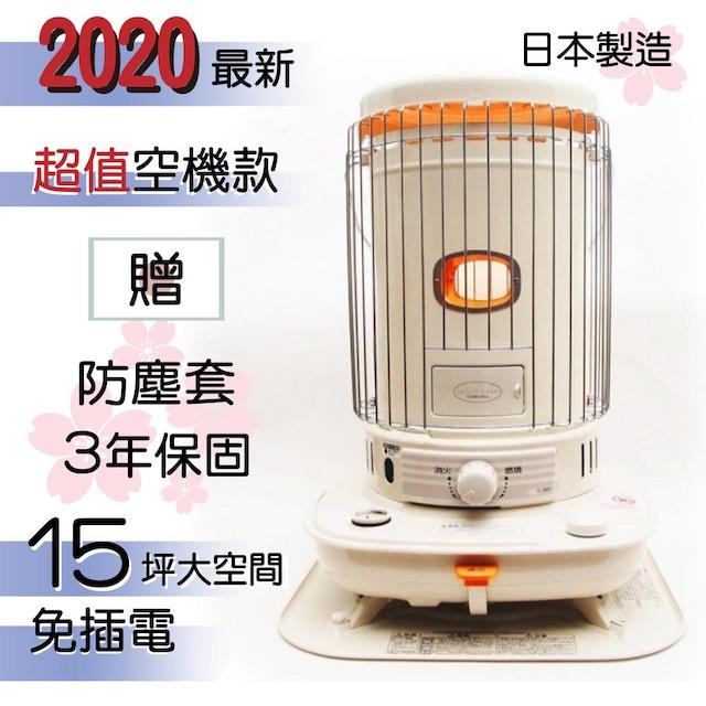 日本製造CORONA對流型煤油暖爐 SL-6620(2020年新款)