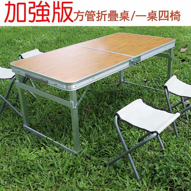 可調桌腳 堅硬方管鋁合金折疊桌椅組-無傘孔竹紋 (一桌四椅) /野餐桌/露營桌/折合桌/戶外桌/摺疊桌
