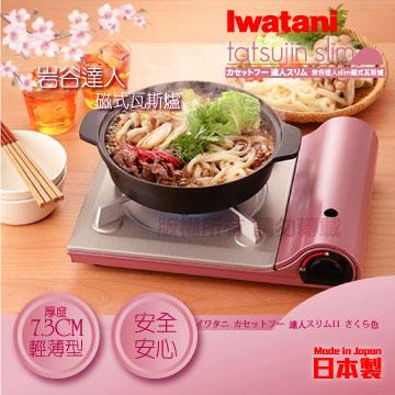 日本Iwatani岩谷達人slim磁式超薄型高效能瓦斯爐-櫻花粉(CB-TS-1)