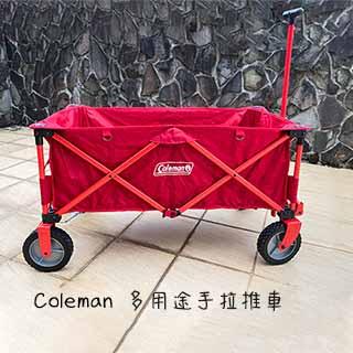 【Coleman】多用途露營四輪手拉車 大容量露營推車 (CM-21989)