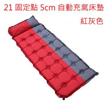 家用/露營21固定點5cm自動充氣床墊紅灰色