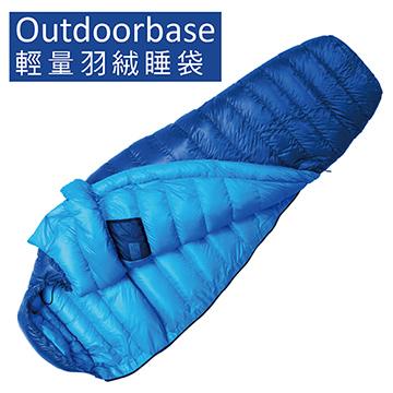 Snow Monster-頂級羽絨保暖睡袋【Outdoorbase】24684(海洋藍.中藍/800g)