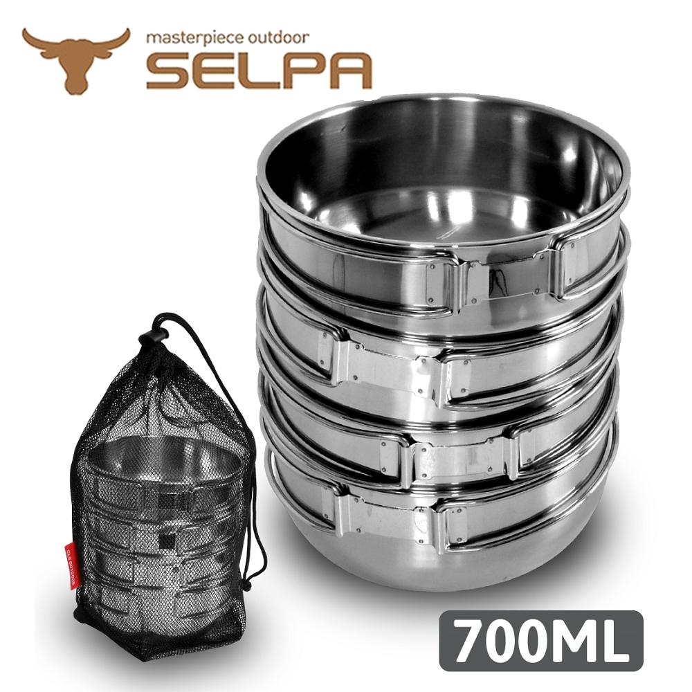 【韓國SELPA】304不鏽鋼四件式碗 700ml 摺疊把手