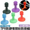 【DIBOTE】西洋棋造型 營柱防雷帽(2入)