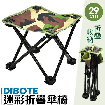 【DIBOTE】迷彩折疊椅 傘椅 -附收納袋