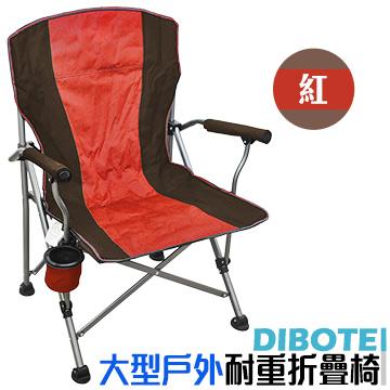 【DIBOTE】大型戶外耐重折疊椅/大川椅(紅)