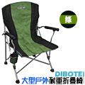 【DIBOTE】大型戶外耐重折疊椅/大川椅(綠)