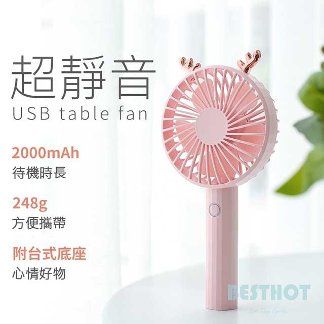 {BESTHOT】USB充電式手持搖頭風扇