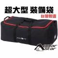 PolarStar 超大型裝備袋 P14751 裝備袋│攜行袋│行李袋│大型收納袋│馱包│露營裝備袋