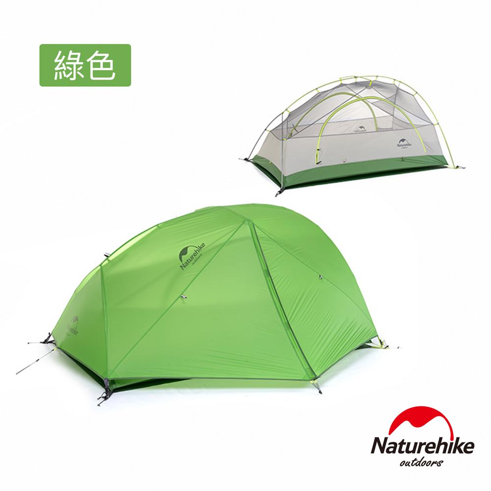 Naturehike 升級版 星河2超輕戶外20D矽膠雙人雙層手動野營帳篷 贈地席 綠色
