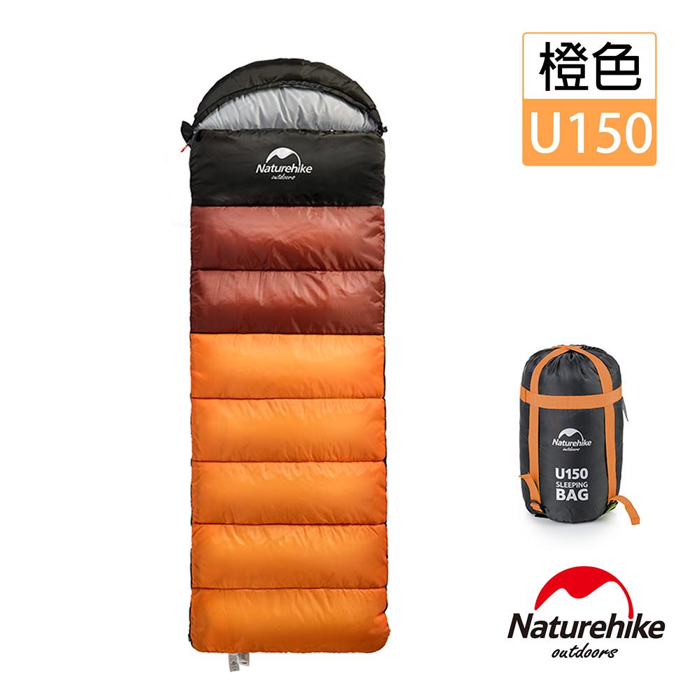 Naturehike 升級版 U150全開式戶外保暖睡袋 橙色