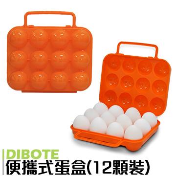 【迪伯特DIBOTE】外出便攜蛋盒/雞蛋收納盒(12顆裝)