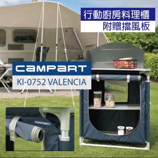 Campart Travel 荷蘭墾旅 雙層料理櫥櫃 KI-0752