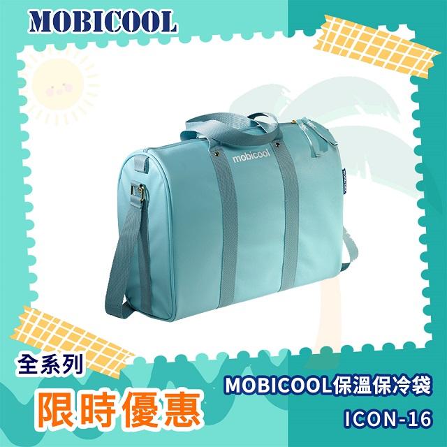 MOBICOOL ICON 16 保溫保冷輕攜袋 ( 藍色 )