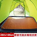 【凱蕾絲帝】台灣製造-天然舒爽露營充氣床專用涼蓆(280x186cm)