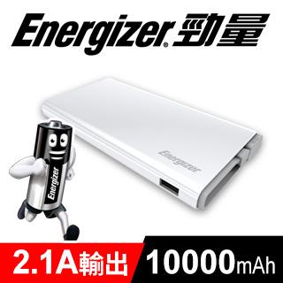 Energizer勁量 UE10004 行動電源10000mAh【白色】