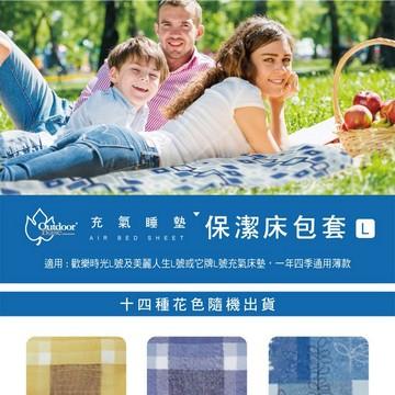 Outdoorbase 充氣床墊保潔床包套(L) 床套 適用四人床墊 26091(花色隨機出貨)