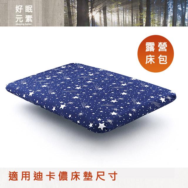 好眠元素 - 流星雨 充氣床墊床包 (適用迪卡儂)單人