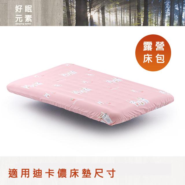好眠元素 - 萌兔寶貝 充氣床墊床包 (適用迪卡儂)雙人