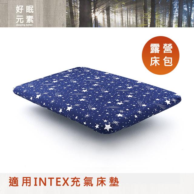 好眠元素 - 流星雨 ATC TPU 充氣床專用包覆式床包 適用S 尺寸