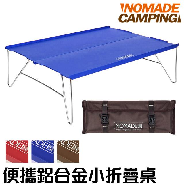 【NOMADE】輕量鋁合金多功能迷你摺疊桌 - 藍