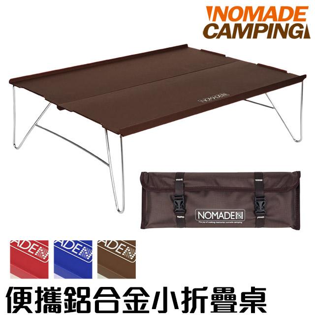 【NOMADE】輕量鋁合金多功能迷你摺疊桌 - 咖