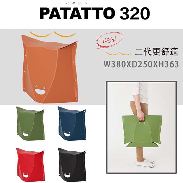 二代 PATATTO 320  日本摺疊椅 日本椅 椅子 露營椅 紙片椅 日本正版商品 (陶器色)