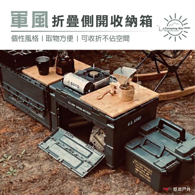【CampingBar】 軍風折疊側開收納箱