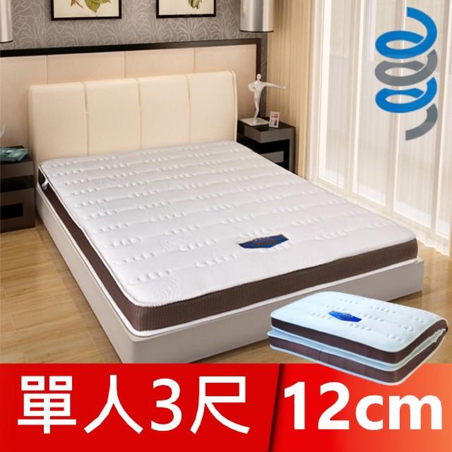 【富郁床墊】4D透氣豪華獨立筒床墊12cm 3尺單人4D白底咖啡邊 台灣獨家直營床墊工廠