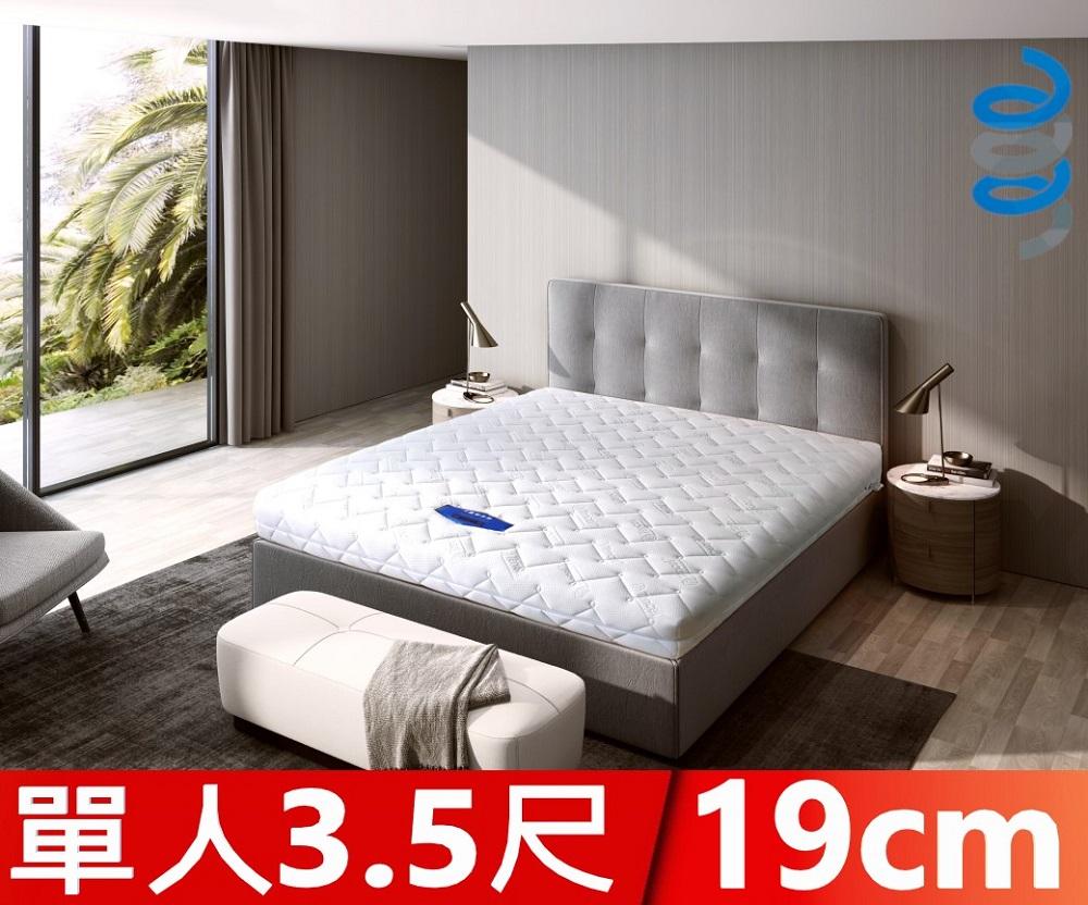 【富郁床墊】斯里蘭卡5cm天然乳膠獨立筒床墊 3.5尺單人 拉鍊床墊套 Tancel天絲布 台灣獨家直營床墊工廠