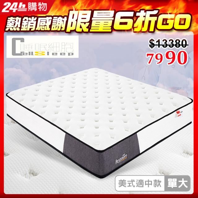【睡眠細胞】Hybrid釋壓柔撐獨立筒床墊單大3.5尺--抗菌壓縮包裝