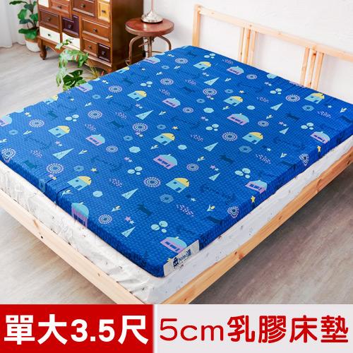 【米夢家居】夢想家園-雙面精梳純棉-馬來西亞進口100%天然乳膠床墊-5公分厚-單人加大3.5尺(深夢藍)