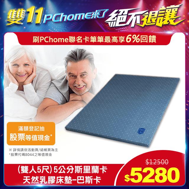 【幻知曲】5公分天然乳膠床墊-雙人(巴斯卡)