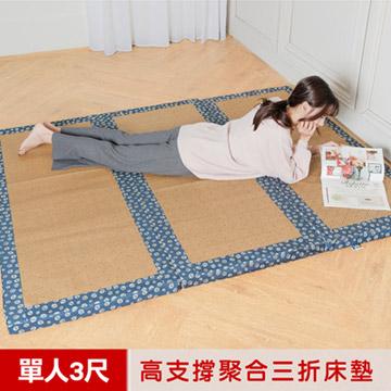 【凱蕾絲帝】台灣製造-冬夏兩用臻愛沁涼紙纖高支撐三折單人記憶聚合床墊-3尺