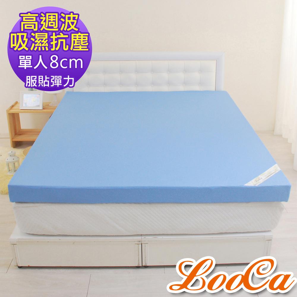 LooCa高週波吸濕抗塵機能8cm服貼彈力記憶床墊(單人)