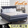 LooCa智慧護脊五段式獨立筒床墊(單人)