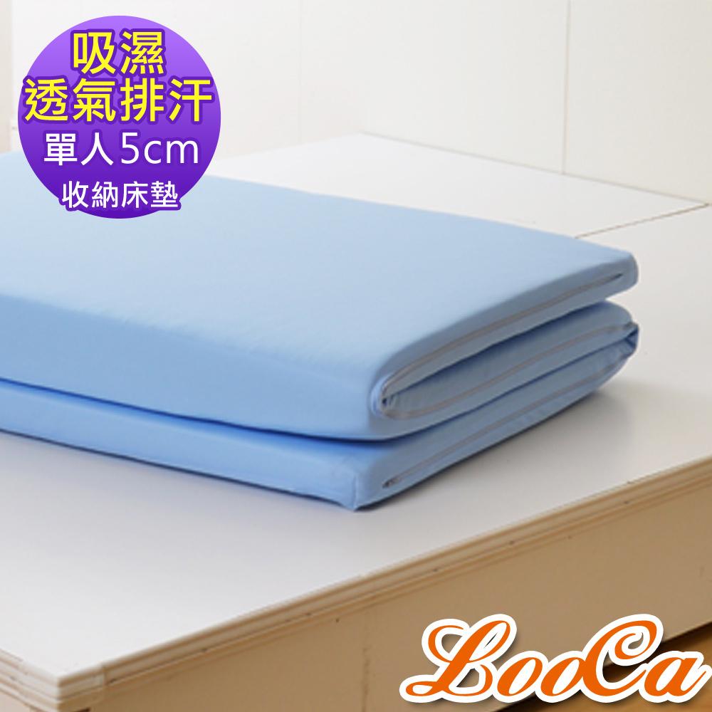LooCa透氣排汗5cm高磅透氣三折式收納床墊(單人)