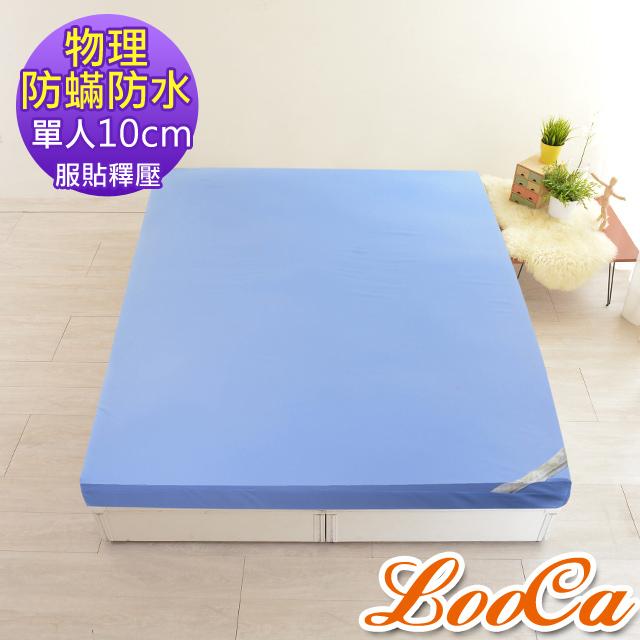 LooCa物理防蟎防水10cm服貼釋壓記憶床墊(單人)
