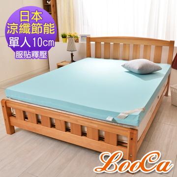 LooCa日本涼纖節能10cm服貼釋壓記憶床墊(單人)