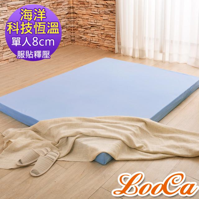 LooCa海洋科技恆溫8cm吸濕排汗減壓床墊(單人)