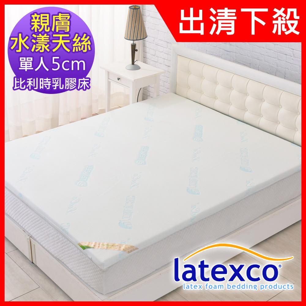 LooCa 頂級100%比利時進口5cm乳膠床墊-單人3尺