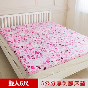 【奶油獅】 好朋友系列-馬來西亞進口100%天然乳膠床墊-5公分厚-雙人5尺(俏麗粉)