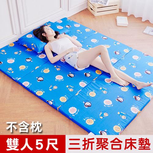 【奶油獅】同樂會-胖胖族必備高支撐臻愛三折記憶聚合床墊+100%純棉布套-雙人5尺(宇宙藍)